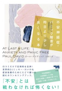 Japanese version of the book at last a life